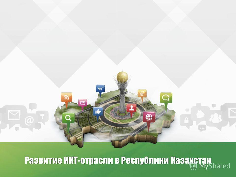 Развитие ИКТ-отрасли в Республики Казахстан