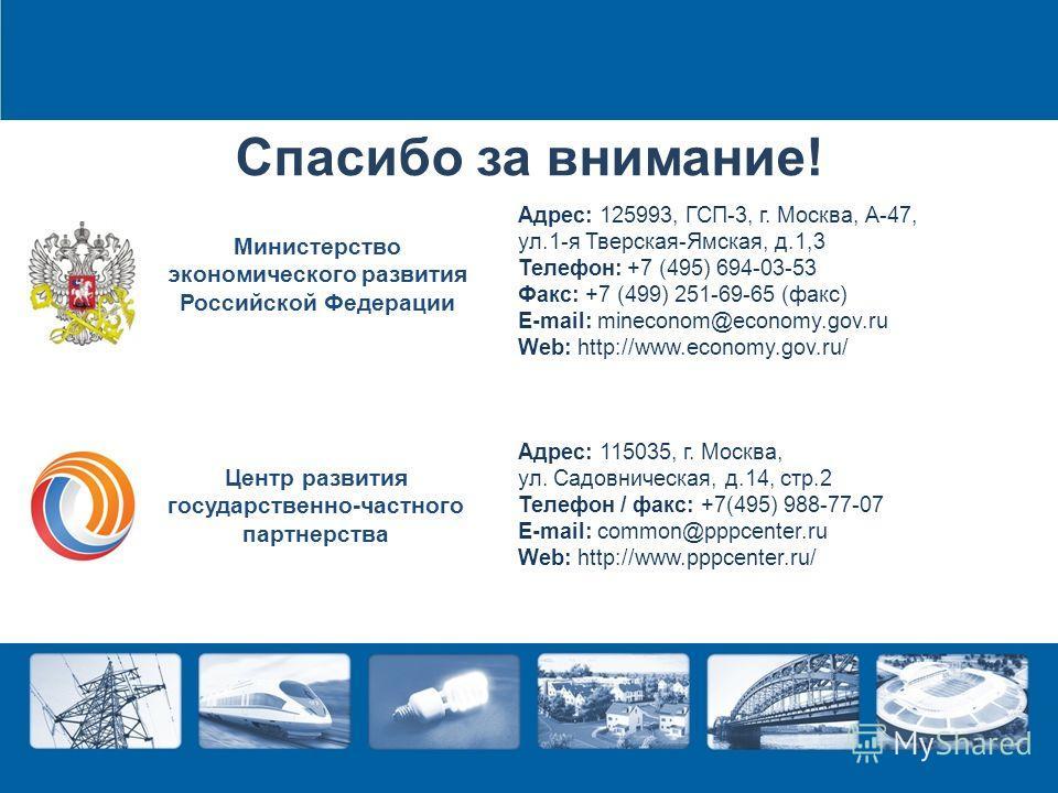 Спасибо за внимание! Адрес: 125993, ГСП-3, г. Москва, А-47, ул.1-я Тверская-Ямская, д.1,3 Телефон: +7 (495) 694-03-53 Факс: +7 (499) 251-69-65 (факс) E-mail: mineconom@economy.gov.ru Web: http://www.economy.gov.ru/ Адрес: 115035, г. Москва, ул. Садов
