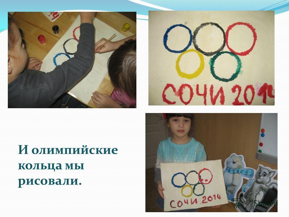 И олимпийские кольца мы рисовали.