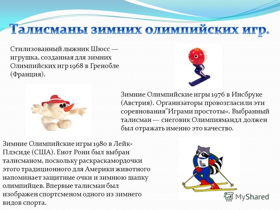 Стилизованный лыжник Шюсс игрушка, созданная для зимних Олимпийских игр 1968 в Гренобле (Франция). Зимние Олимпийские игры 1976 в Инсбруке (Австрия). Организаторы провозгласили эти соревнования
