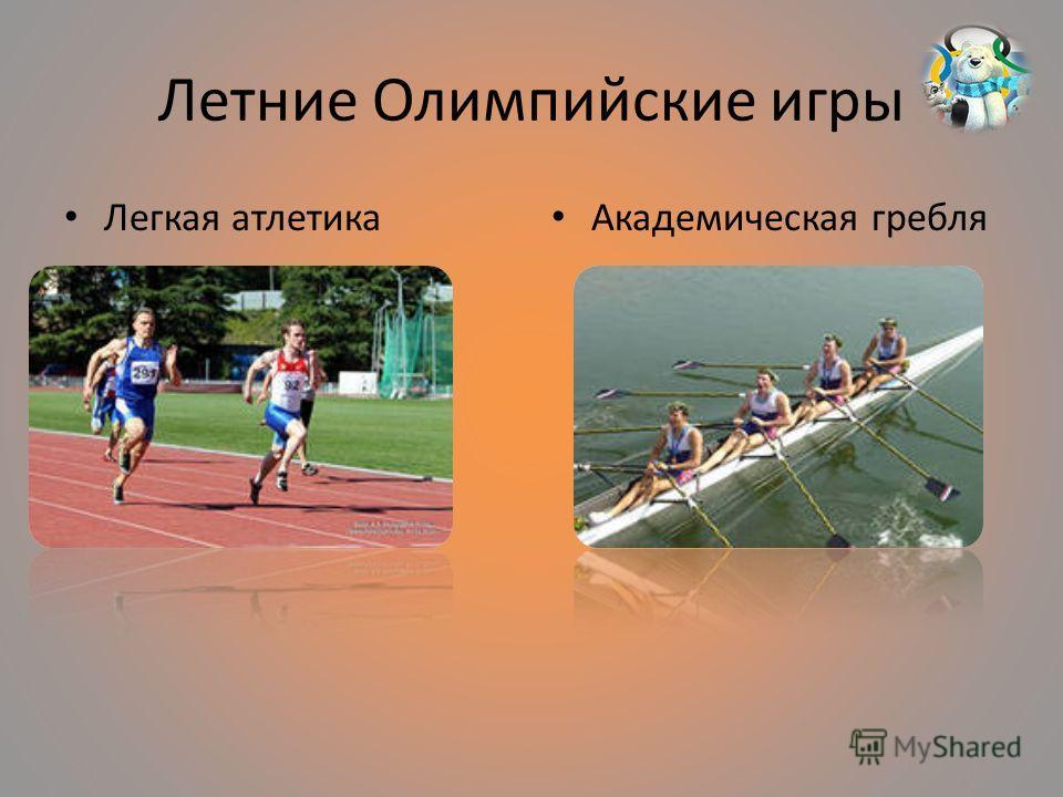 Летние Олимпийские игры Легкая атлетика Академическая гребля