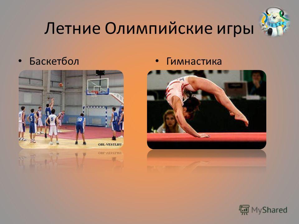 Летние Олимпийские игры Баскетбол Гимнастика