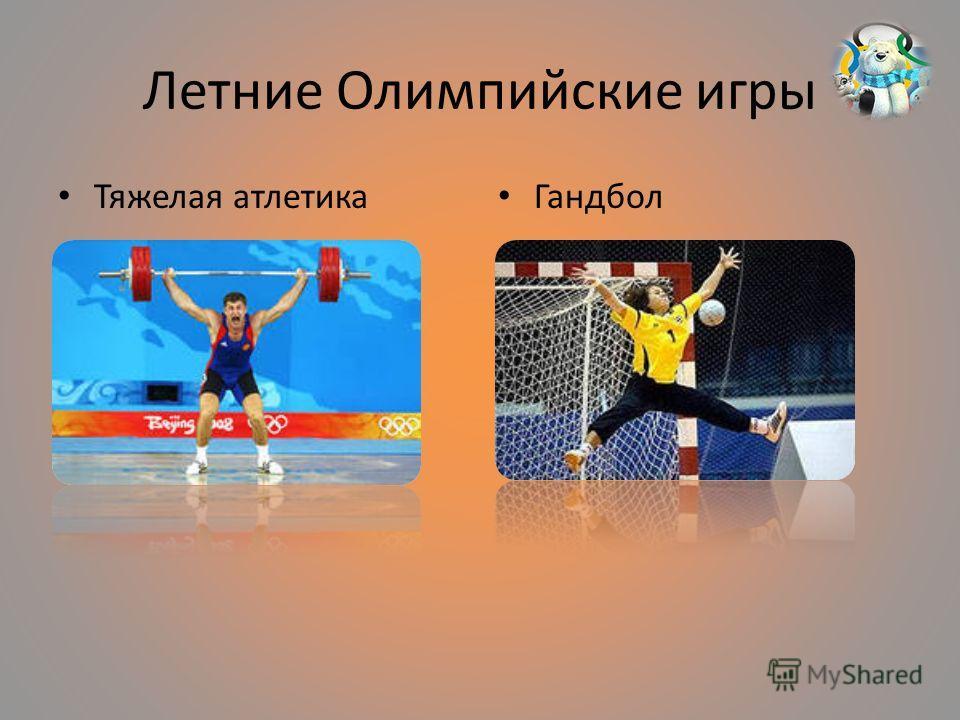 Летние Олимпийские игры Тяжелая атлетика Гандбол