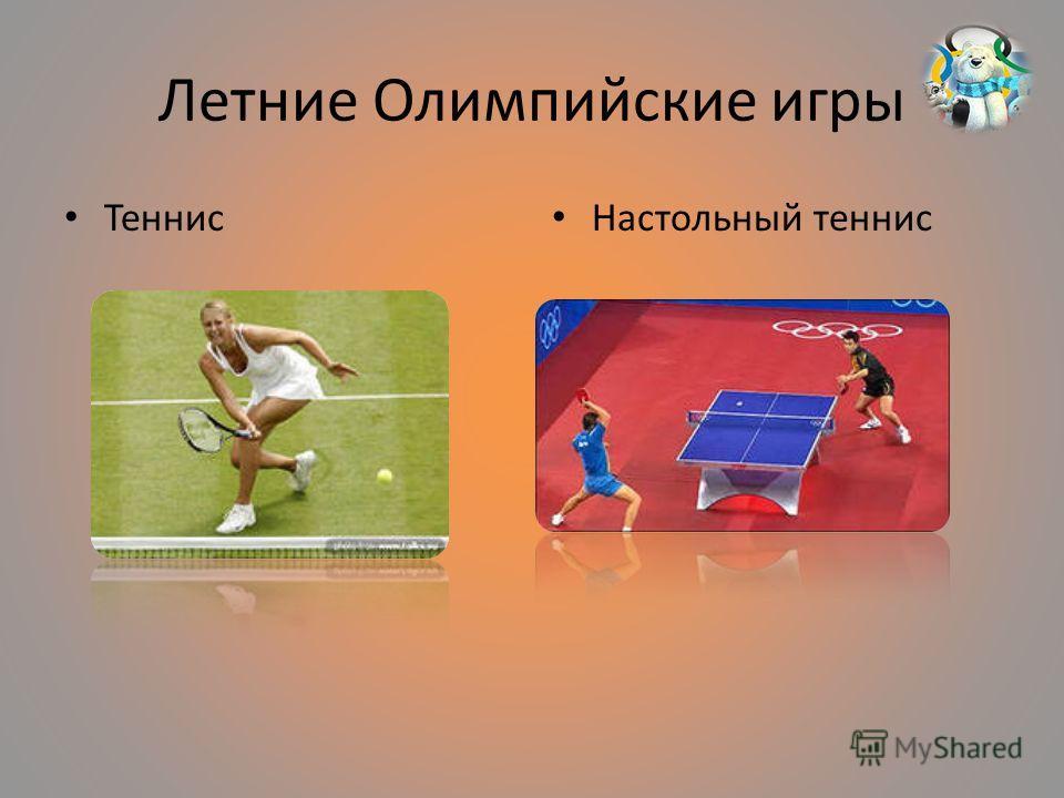 Летние Олимпийские игры Теннис Настольный теннис