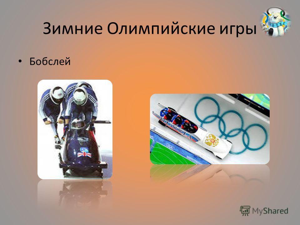 Зимние Олимпийские игры Бобслей