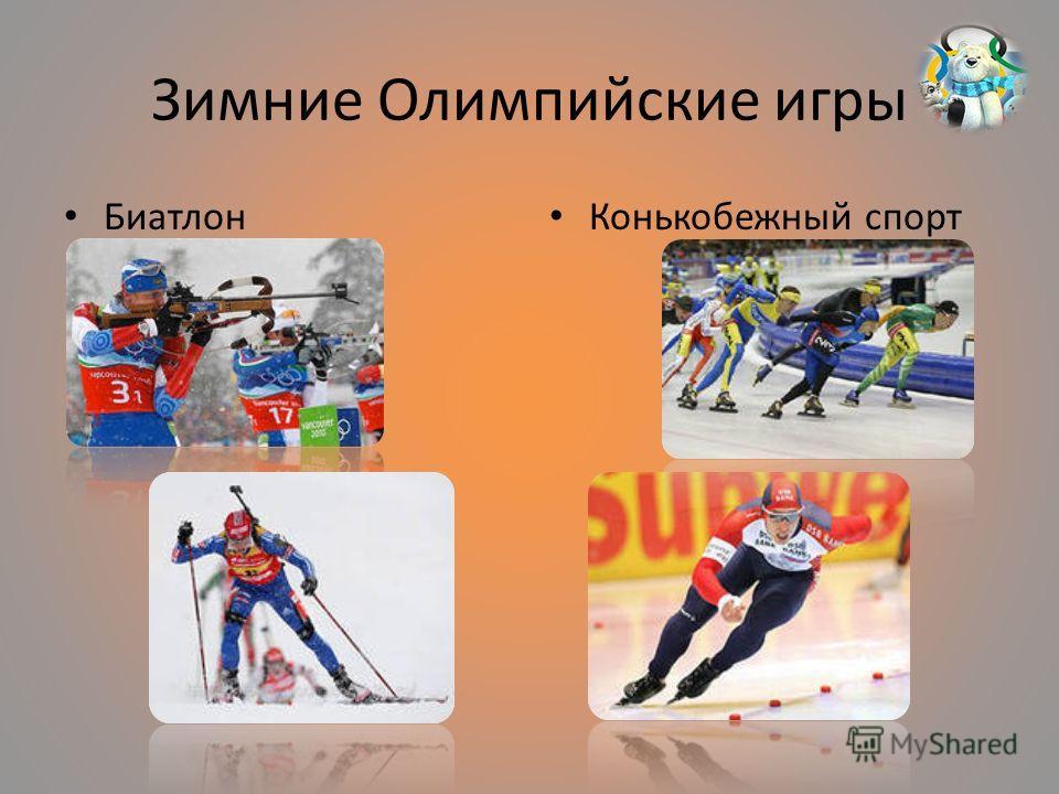 Зимние Олимпийские игры Биатлон Конькобежный спорт