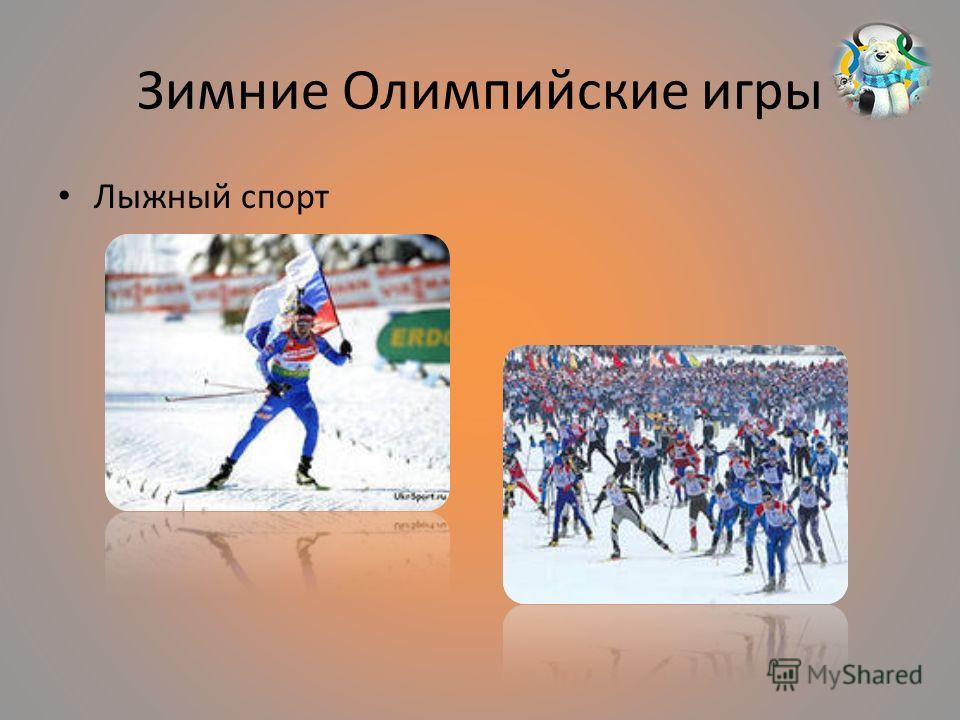 Зимние Олимпийские игры Лыжный спорт