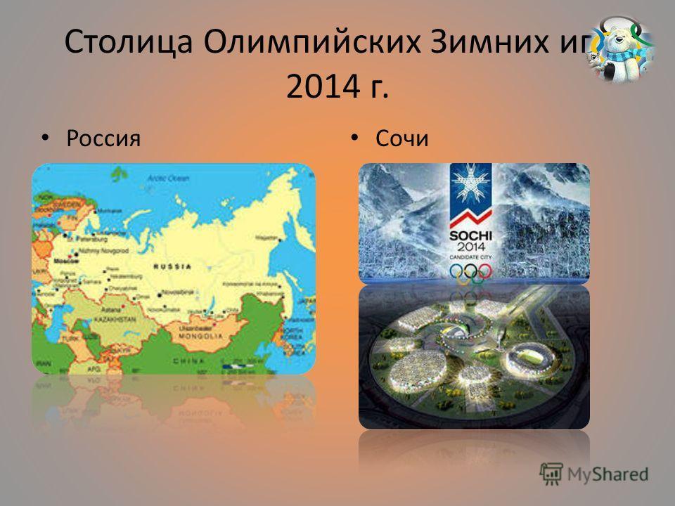 Столица Олимпийских Зимних игр 2014 г. Россия Сочи