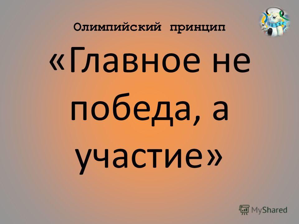 Олимпийский принцип «Главное не победа, а участие»