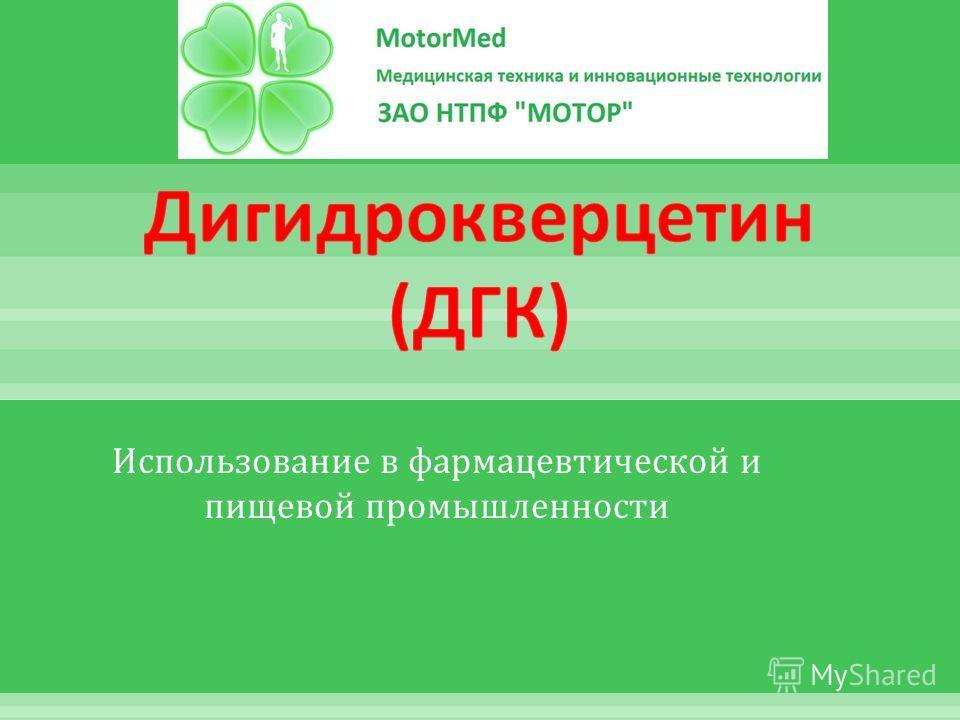 Использование в фармацевтической и пищевой промышленности