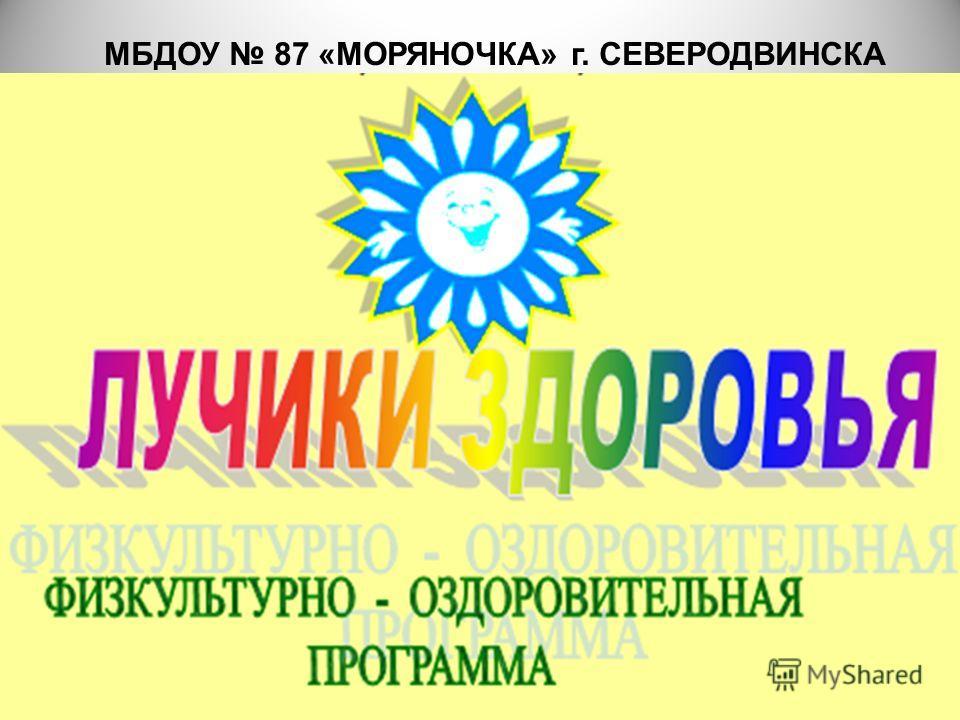 МБДОУ 87 «МОРЯНОЧКА» г. СЕВЕРОДВИНСКА