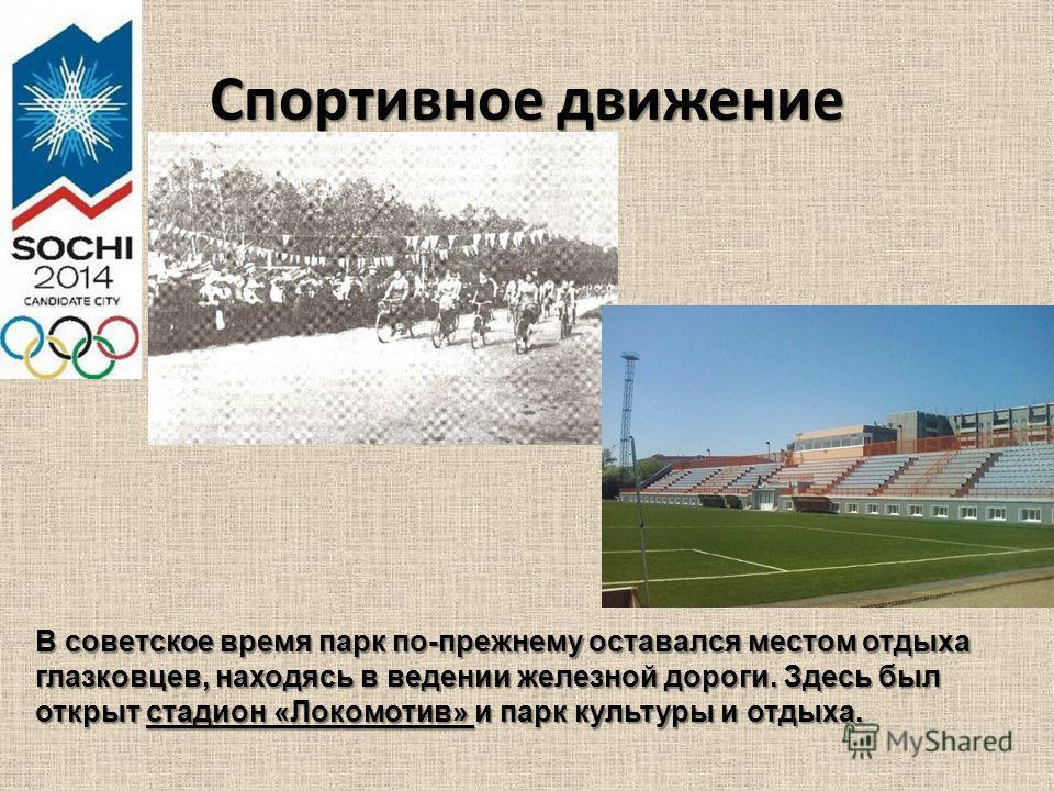 Спортивное движение В советское время парк по-прежнему оставался местом отдыха глазковцев, находясь в ведении железной дороги. Здесь был открыт стадион «Локомотив» и парк культуры и отдыха.