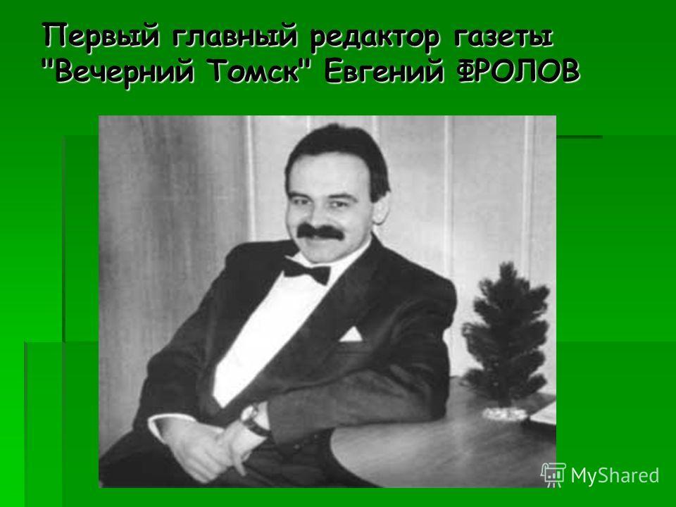 Первый главный редактор газеты Вечерний Томск Евгений ФРОЛОВ