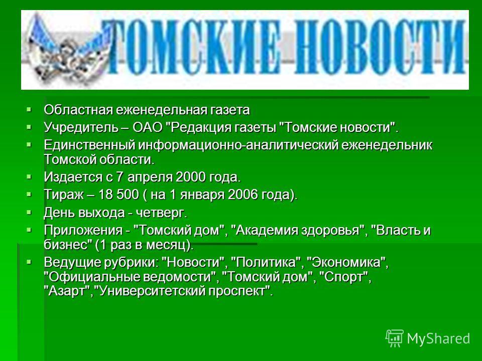 Областная еженедельная газета Областная еженедельная газета Учредитель – ОАО