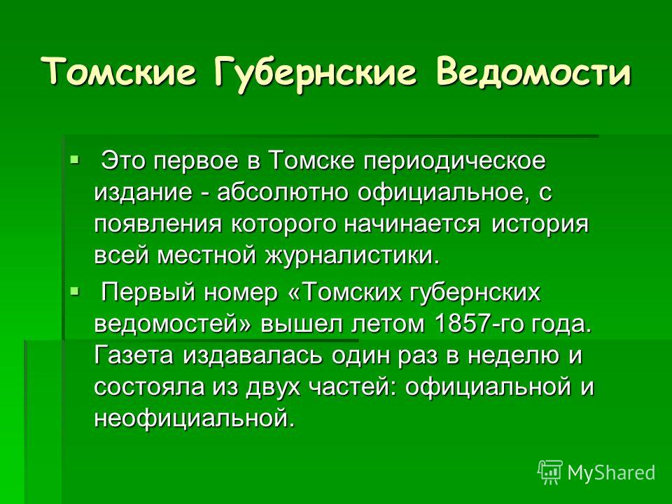Томские Губернские Ведомости Это первое в Томске периодическое издание - абсолютно официальное, с появления которого начинается история всей местной журналистики. Это первое в Томске периодическое издание - абсолютно официальное, с появления которого