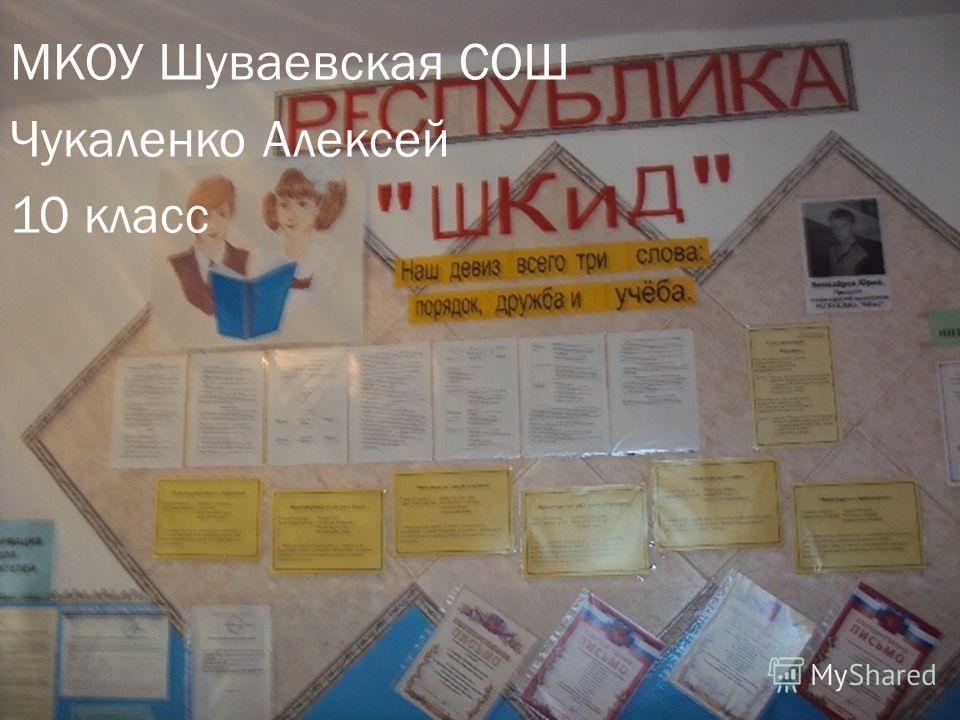 МКОУ Шуваевская СОШ Чукаленко Алексей 10 класс