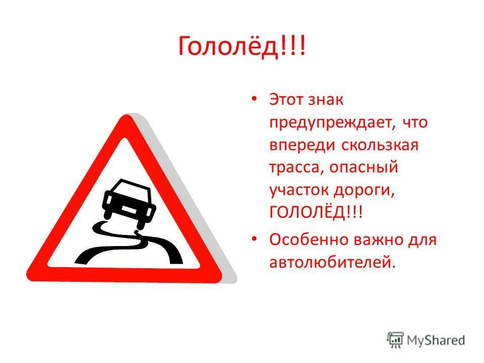 Гололёд!!! Этот знак предупреждает, что впереди скользкая трасса, опасный участок дороги, ГОЛОЛЁД!!! Особенно важно для автолюбителей.