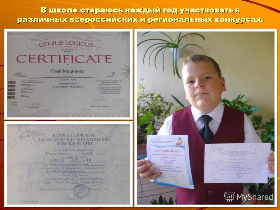 В школе стараюсь каждый год участвовать в различных всероссийских и региональных конкурсах.