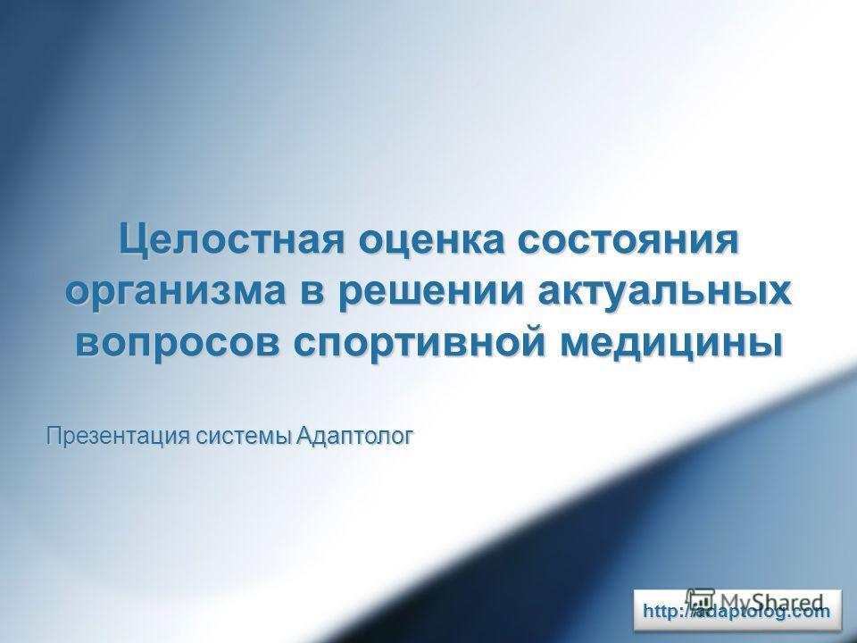 www.rit2007.ru Целостная оценка состояния организма в решении актуальных вопросов спортивной медицины Презентация системы Адаптолог http://adaptolog.comhttp://adaptolog.com