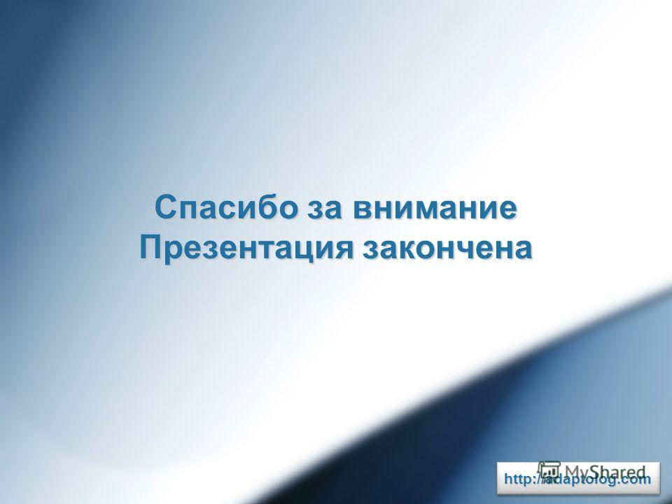 www.rit2007.ru Спасибо за внимание Презентация закончена http://adaptolog.comhttp://adaptolog.com