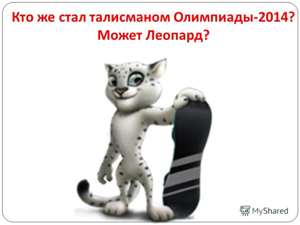 Кто же стал талисманом Олимпиады -2014? Может Леопард ?