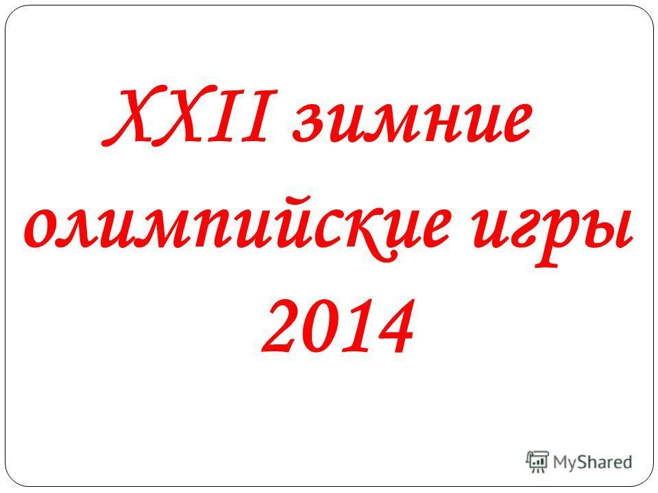 XXII зимние олимпийские игры 2014
