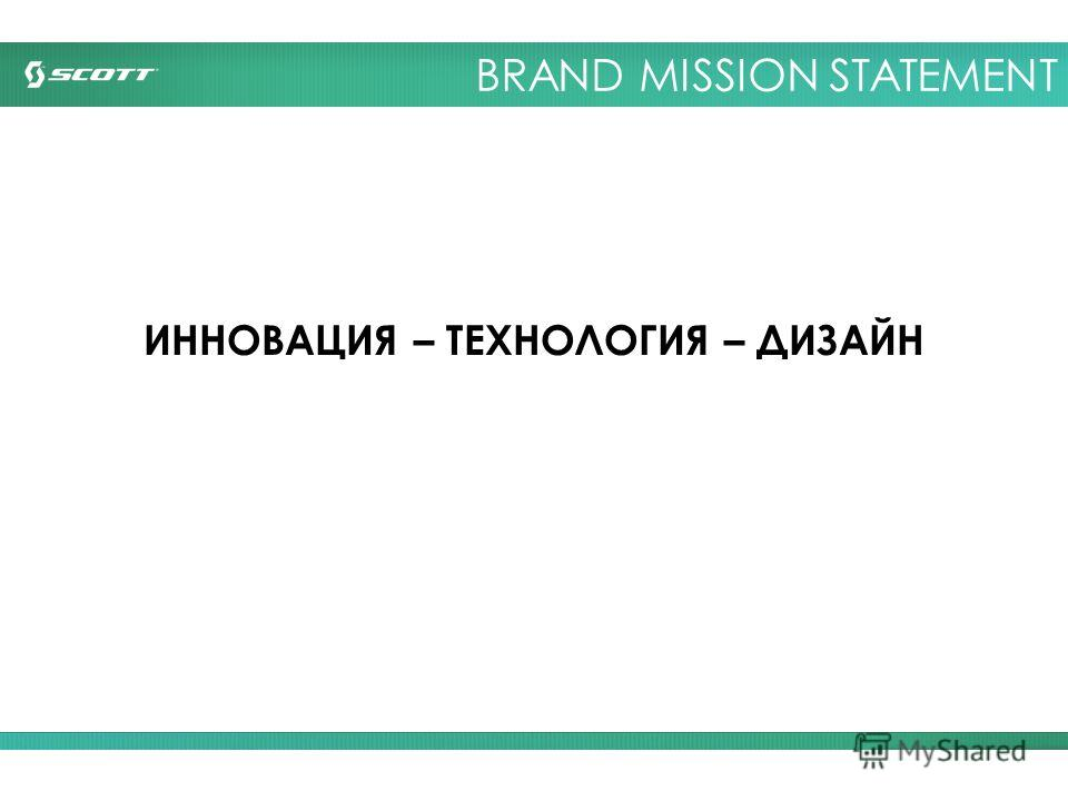 BRAND MISSION STATEMENT ИННОВАЦИЯ – ТЕХНОЛОГИЯ – ДИЗАЙН
