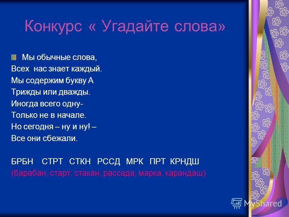 Занимательный русский язык Игровая программа для учащихся 4-х классов