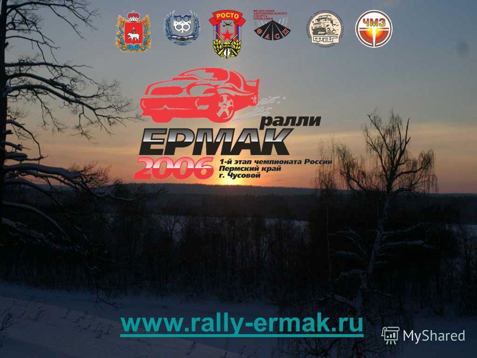 www.rally-ermak.ru