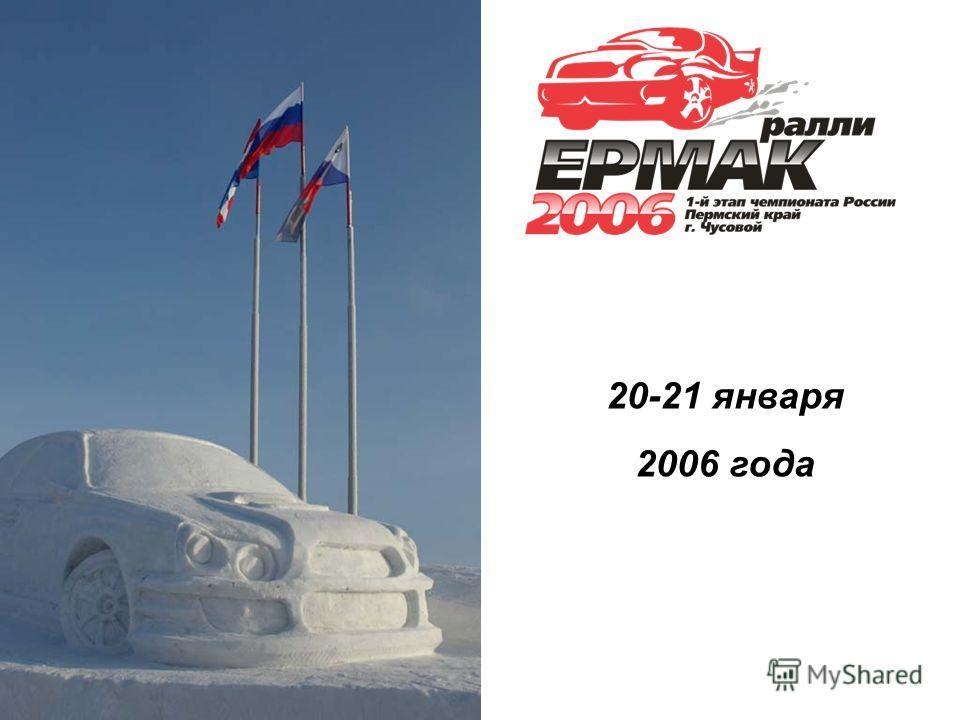 20-21 января 2006 года