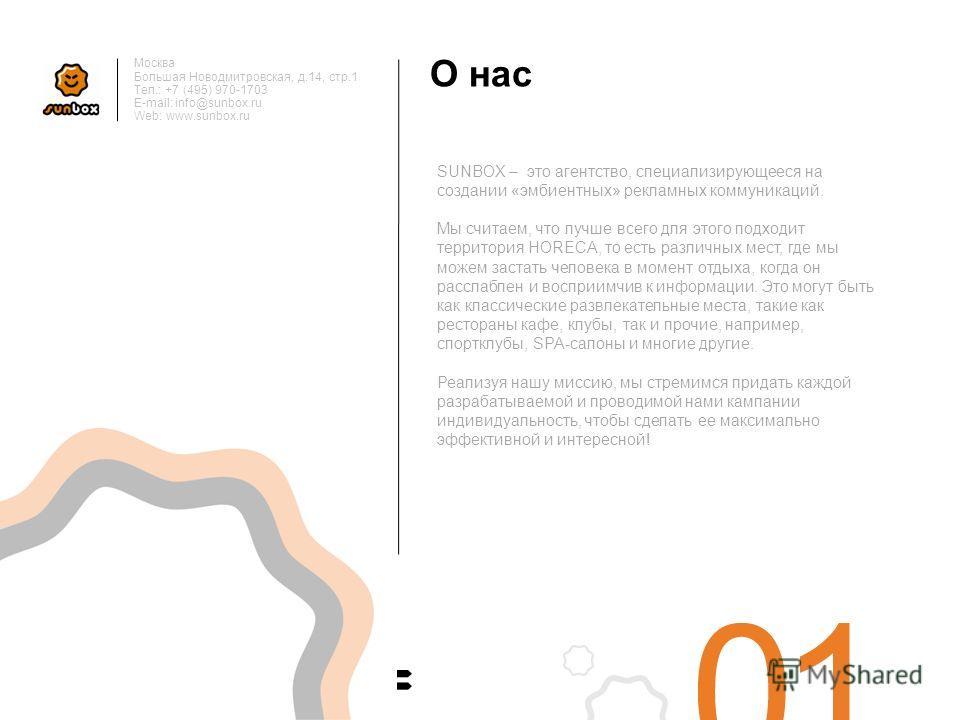 Презентация агентства Москва Большая Новодмитровская, д.14, стр.1 Тел.: +7 (495) 970-1703 E-mail: info@sunbox.ru Web: www.sunbox.ru
