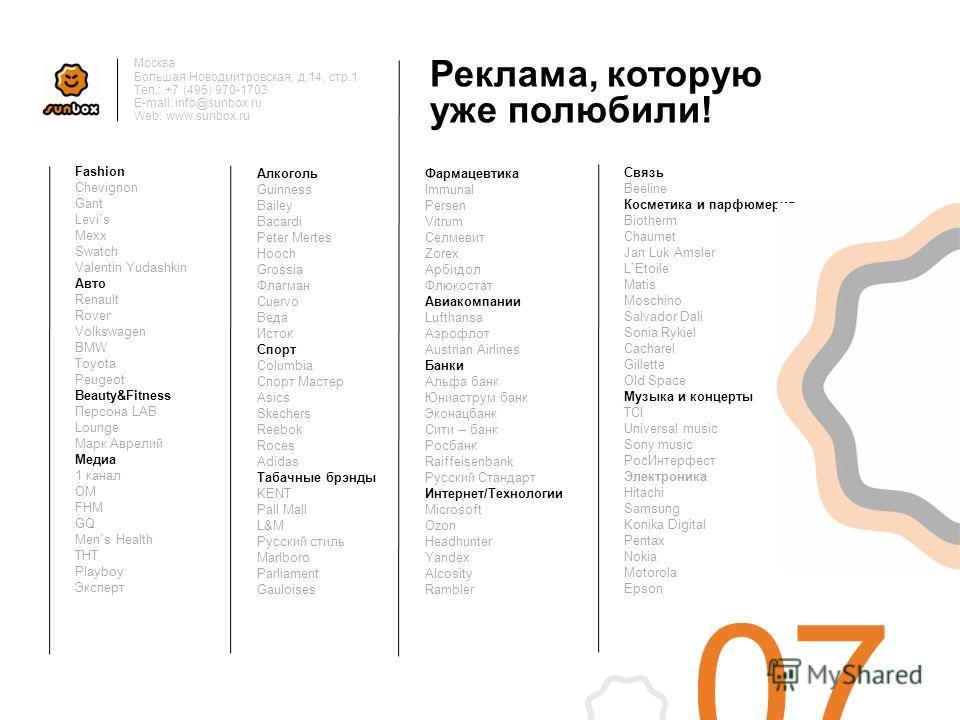 Охват Москва Большая Новодмитровская, д.14, стр.1 Тел.: +7 (495) 970-1703 E-mail: info@sunbox.ru Web: www.sunbox.ru