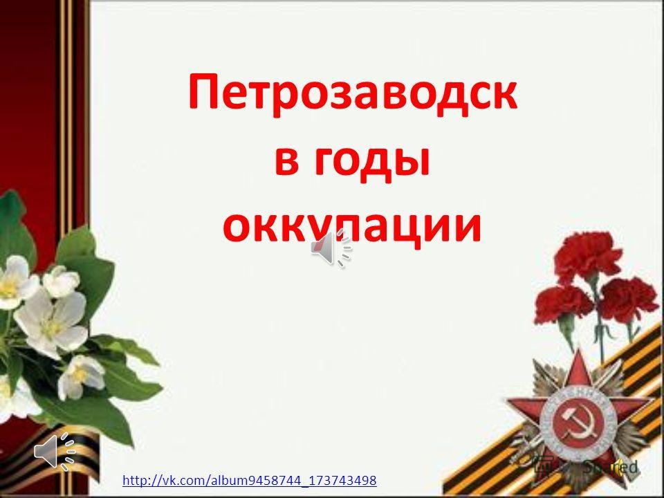 Петрозаводск в годы оккупации http://vk.com/album9458744_173743498