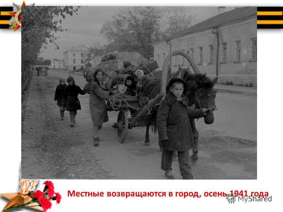 Местные возвращаются в город, осень 1941 года