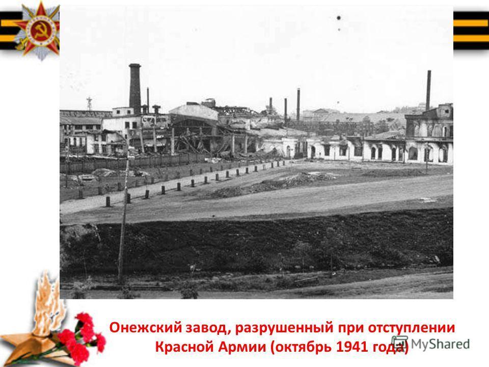 Онежский завод, разрушенный при отступлении Красной Армии (октябрь 1941 года)