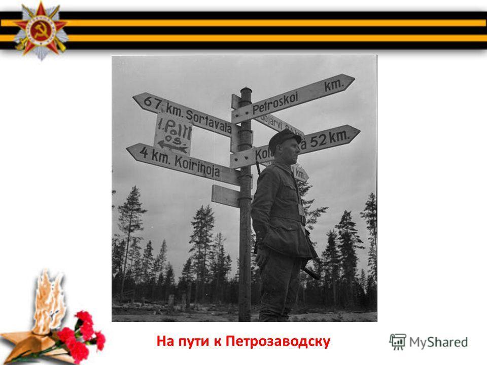 На пути к Петрозаводску