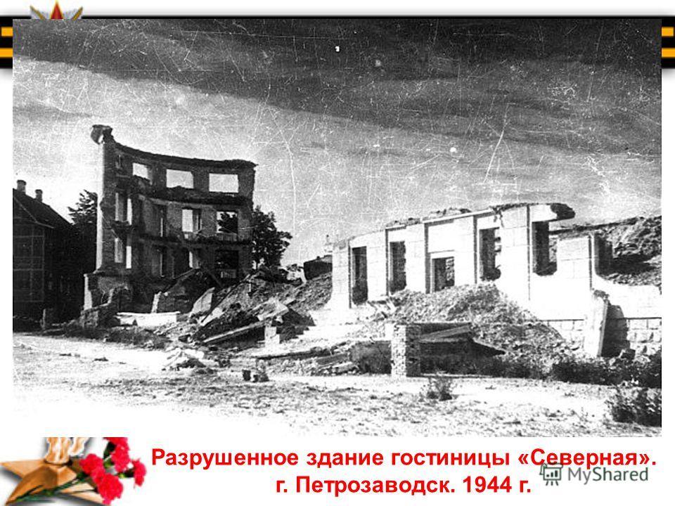 Разрушенное здание гостиницы «Северная». г. Петрозаводск. 1944 г.