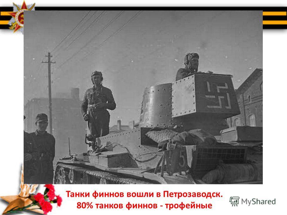 Танки финнов вошли в Петрозаводск. 80% танков финнов - трофейные