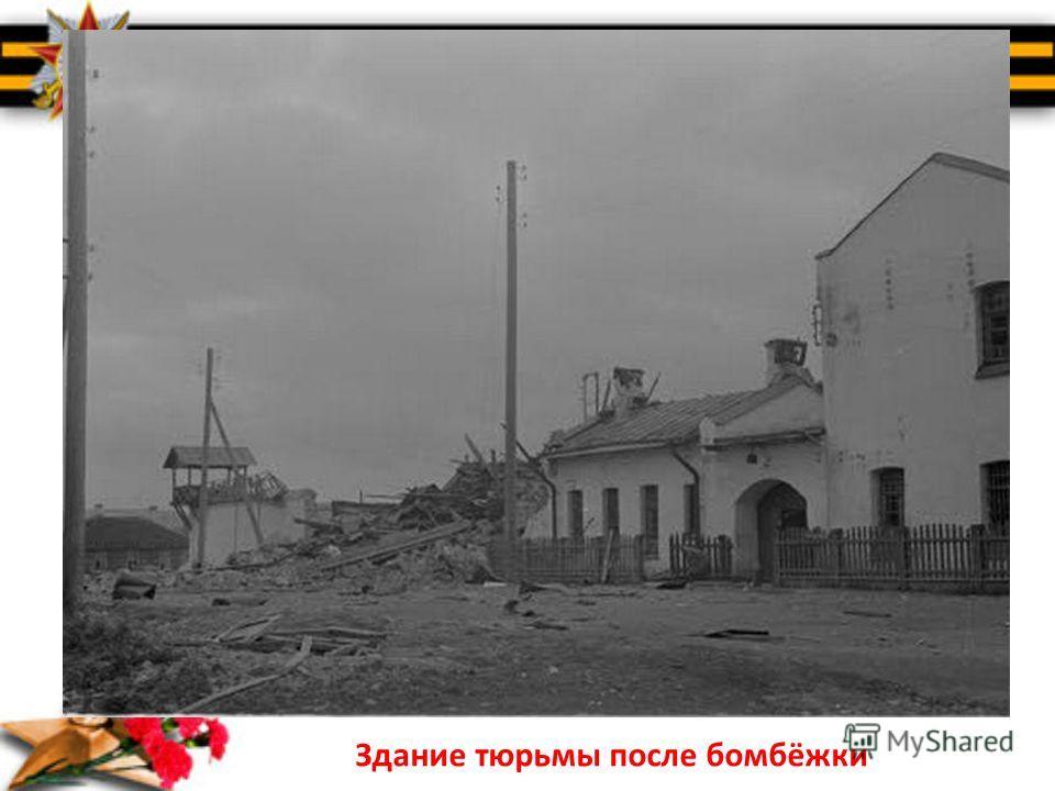 Здание тюрьмы после бомбёжки