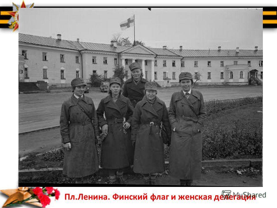 Пл.Ленина. Финский флаг и женская делегация