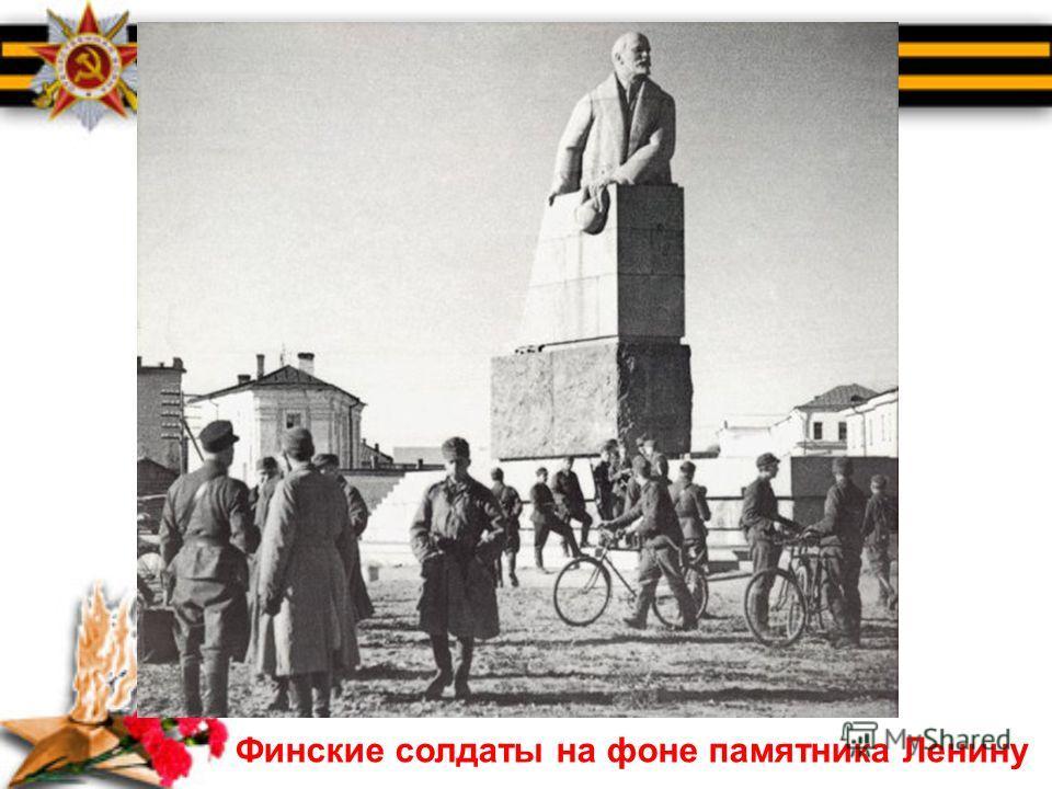 Финские солдаты на фоне памятника Ленину