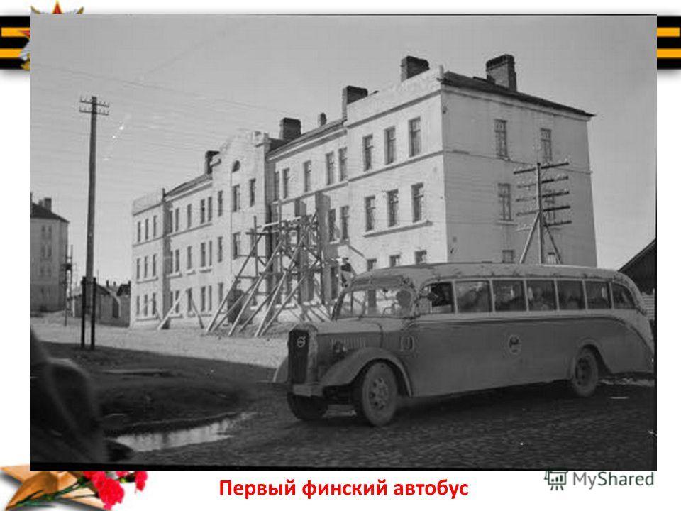 Первый финский автобус