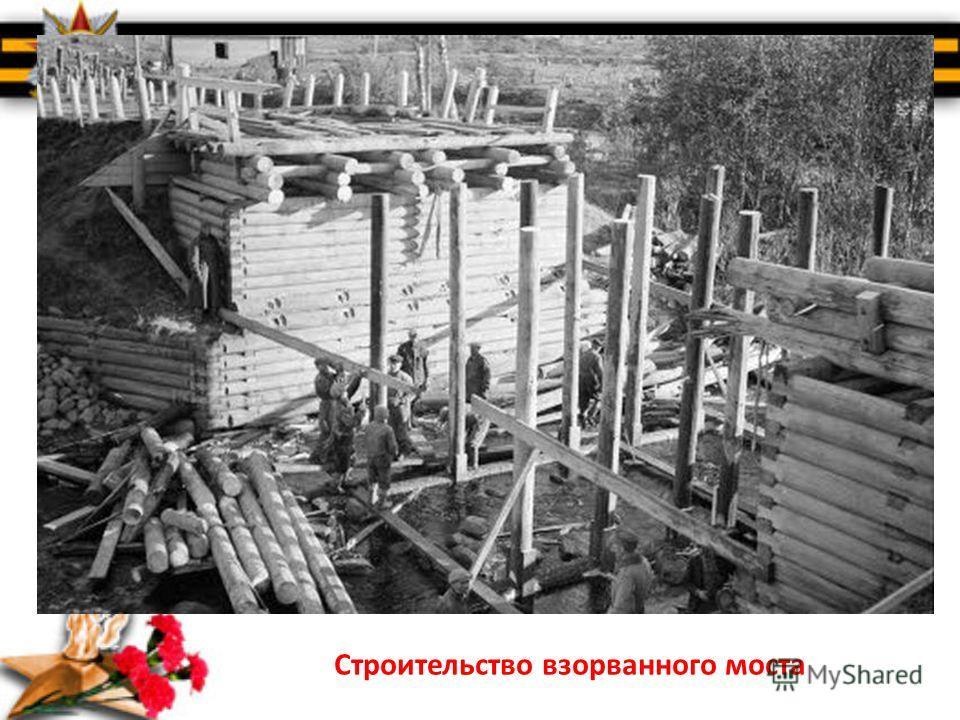 Строительство взорванного моста