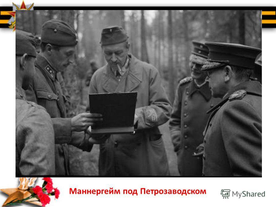 Маннергейм под Петрозаводском