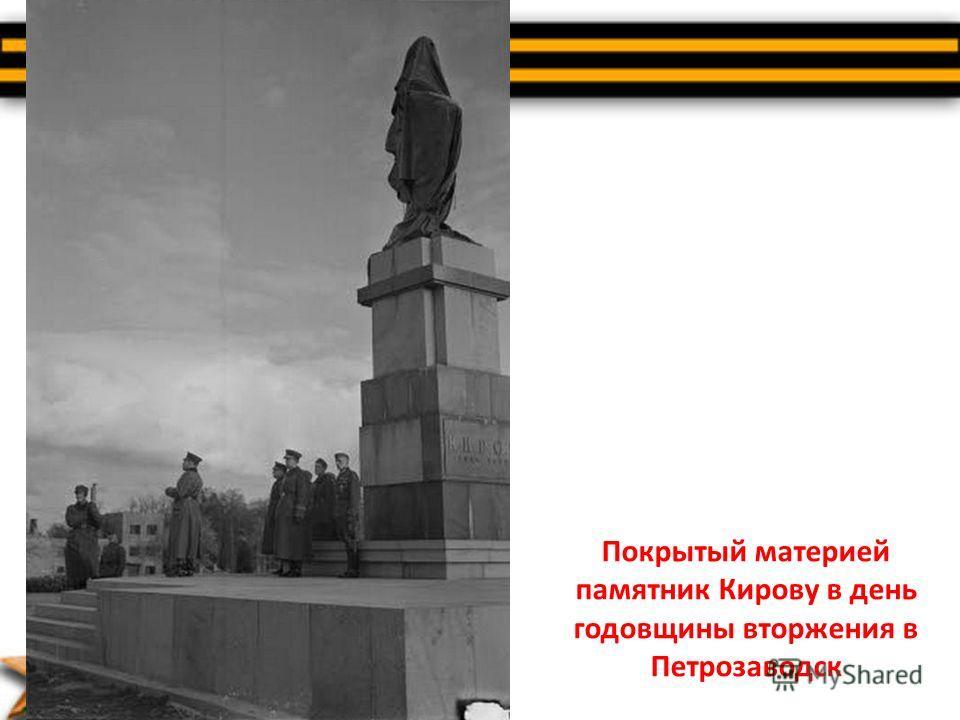 Покрытый материей памятник Кирову в день годовщины вторжения в Петрозаводск
