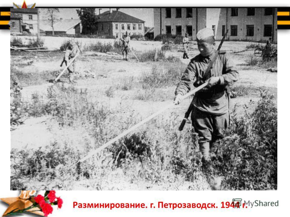 Разминирование. г. Петрозаводск. 1944 г.
