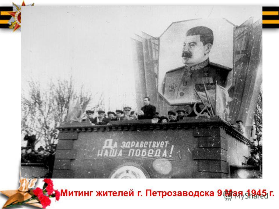 Митинг жителей г. Петрозаводска 9 Мая 1945 г.