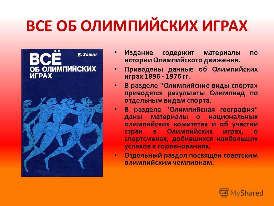 ВСЕ ОБ ОЛИМПИЙСКИХ ИГРАХ Издание содержит материалы по истории Олимпийского движения. Приведены данные об Олимпийских играх 1896 - 1976 гг. В разделе