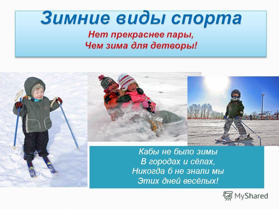 Кабы не было зимы В городах и сёлах, Никогда б не знали мы Этих дней весёлых!