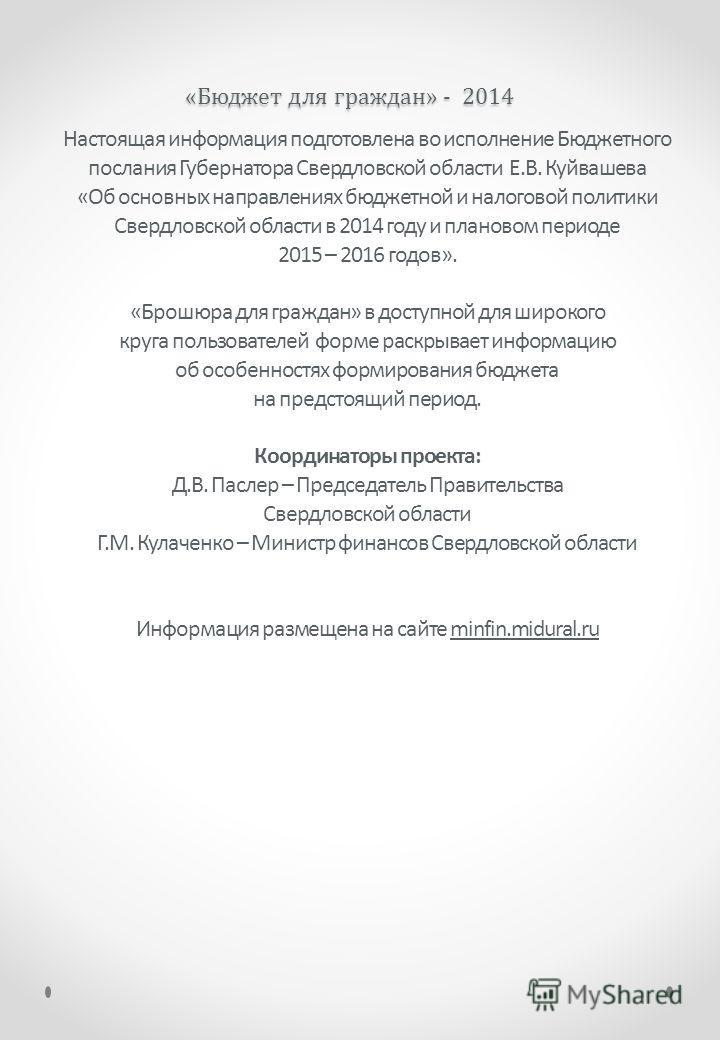 Межбюджетные трансферты муниципальным образованиям Свердловская область 41 Объем межбюджетных трансфертов в 2014 году: 67,5 млрд. рублей Наименование раздела2014 год2015 год2016 год Общегосударственные вопросы30 290,331 982,037 081,1 Национальная обо
